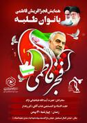 همایش بزرگ «فجر آفرینان فاطمی» در اصفهان برگزار می شود