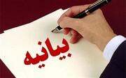 بیانیه انتخاباتی حوزه علمیه همدان