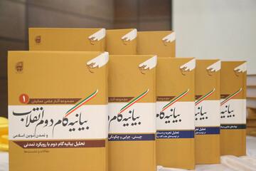 کتاب «بیانیه گام دوم انقلاب و تمدن نوین اسلامی» در اهواز رونمایی شد