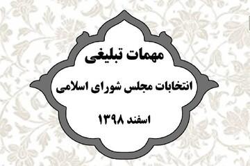 مُهمات تبلیغی انتخابات مجلس شورای اسلامی رسید