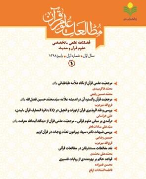 شماره اول فصلنامه علمی  تخصصی «مطالعات علوم قرآن» منتشر شد