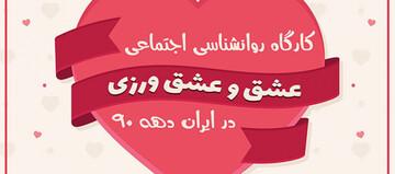 کارگاه روانشناسی اجتماعی عشق و عشق ورزی در ایران دهه ۹۰