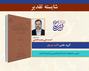 کتاب فهرس مخطوطات مکتبة الامام الخویی فی النجف الاشرف (ج ۱ و ۲)
