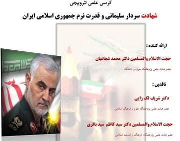 شهادت سردار سلیمانی و قدرت نرم جمهوری اسلامی ایران بررسی می شود