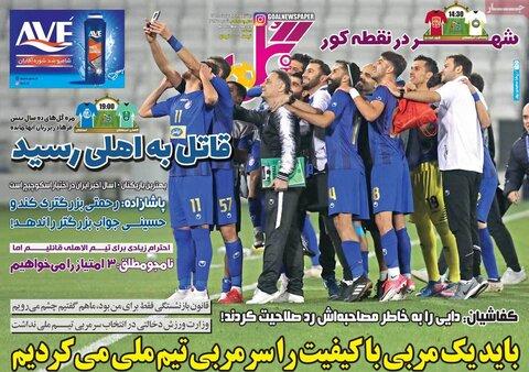 صفحه اول روزنامههای ۲۸ بهمن ۹۸