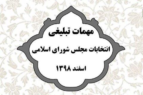 مهمات تبلیغی انتخابات مجلس شورای اسلامی