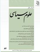 هشتاد و هفتمین شماره فصلنامه علمی ـ پژوهشی علوم سیاسی منتشر شد