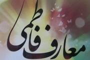 سیره حضرت زهرا(س) بهترین الگو برای تربیت نسل مهدوی است