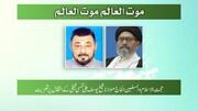 شیخ یوسف نفسی کے انتقال پر تعزیت پیش کرتے ہیں، قائد ملت جعفریہ پاکستان