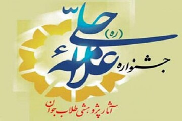 ۱۲۷ نفر از طلاب جامعه الزهرا علیهاالسلام در جشنواره علامه حلی(ره) شرکت کردند