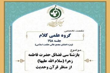 فضائل حضرت فاطمه زهرا(س) از منظر قرآن و حدیث بازشناسی میشود