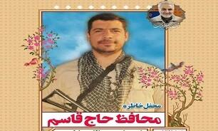 محفل خاطرهگویی «محافظ حاج قاسم» در قم برگزار میشود