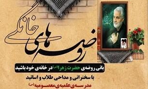 اجرای طرح «روضههای خانگی» به یاد سردار شهید سلیمانی در قم