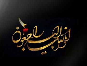 پیام تسلیت هیأت امنای جامعه الزهرا (س) به حجتالاسلام والمسلمین مدنی