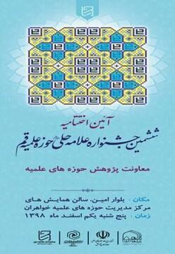 اختتامیه ششمین جشنواره علامه حلی(ره) استان قم برگزار میشود