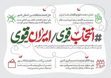 کلیپ صوتی | انتخاب قوی، ایران قوی