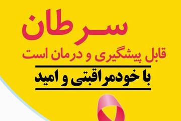 نشست آموزشی «سرطان قابل پیشگیری و درمان است» برگزار می شود