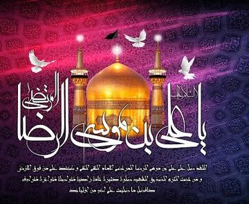مبلغان تهرانی خادم امام رضا(ع) می شوند+ جزئیات ثبت نام