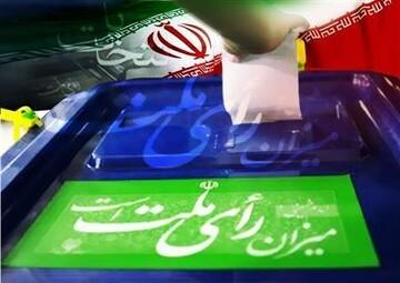 حضور مردم در انتخابات از مصادیق عینی و عملی حفظ نظام است
