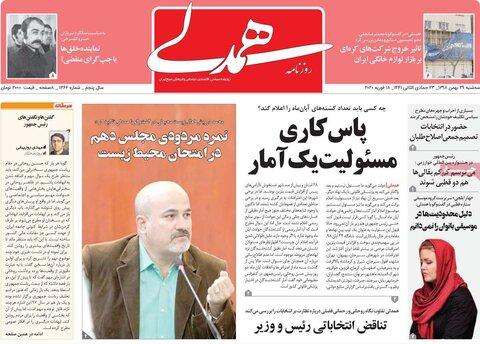 صفحه اول روزنامههای ۲۹ بهمن ۹۸