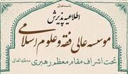 مدرسه عالی فقه و علوم اسلامی دانش پژوه می پذیرد