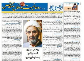 """ویژه نامه """"روحانیت و دفاع مقدس"""" منتشر شد+ دانلود"""