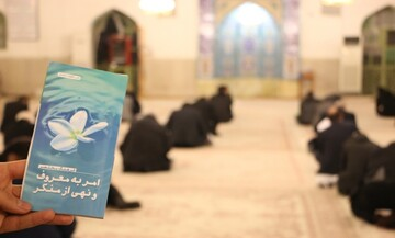 دوره آموزشی منادیان معروف در مسجد مقدس جمکران برگزار شد