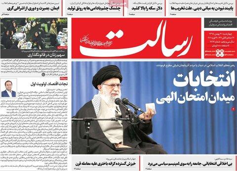 صفحه اول روزنامه های ۳۰ بهمن ۹۸