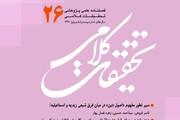بررسی کیفیت و کمیّت علمِ امام در فصلنامه «تحقیقات کلامی»