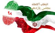 نماینده ولی فقیه در استان فارس از حضور حماسی مردم تشکر کرد