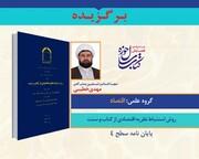 روش استنباط نظریه اقتصاد اسلامی از کتاب و سنت