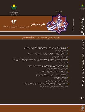 شماره نودوسوم فصلنامه علمی ـ پژوهشی پژوهشهای قرآنی منتشر شد