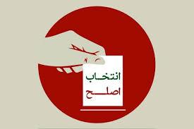یادداشت رسیده| معیارهای انتخاب کارگزاران در سیره امام علی(ع)
