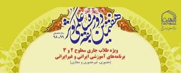تمدید ملهت ثبت نام در هفتمین دوره مسابقه علمی کوثر تا ۵ اسفند