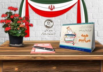 دعوت مرکز خدمات حوزههای علمیه برای حضور پرشور و حماسی در انتخابات