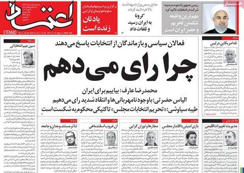 صفحه اول روزنامههای ۱ اسفند ۹۸