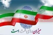 یادداشت رسیده | علت تخریب کاندیداهای انقلابی