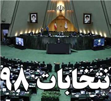 نمایندگان چهار حوزه انتخابیه استان یزد مشخص شدند