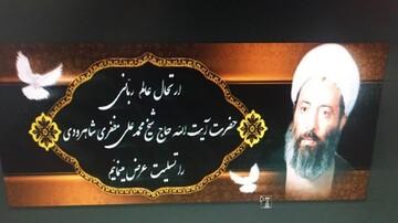 حجت الاسلام والمسلمین محمد علی مظفری شاهرودی درگذشت+ زندگی نامه