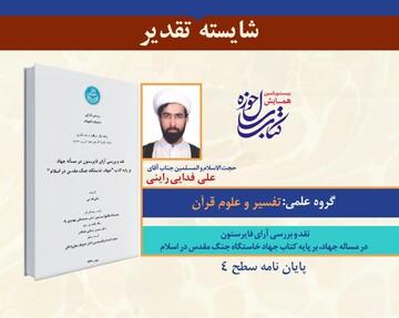 نقد و بررسی آرای فایرستون در مساله جهاد، بر پایه کتاب جهاد خاستگاه جنگ مقدس در اسلام