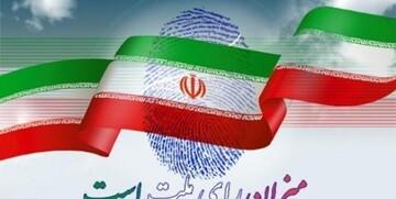 ملت بزرگ ایران امروز حماسه ساز شدند