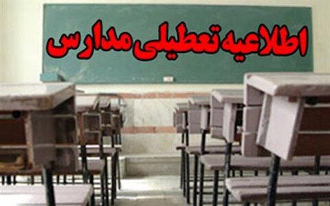 اعلام تعطیلی مدارس
