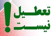 دروس مدارس علمیه شیراز برقرار است