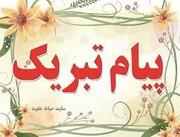 تبریک مدیر حوزه علمیه فارس به منتخب مردم استان در مجلس خبرگان