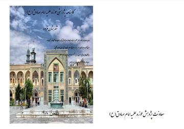 انتشار اولین نسخه گاهنامه پژوهشی مدرسه علمیه امام صادق(ع)