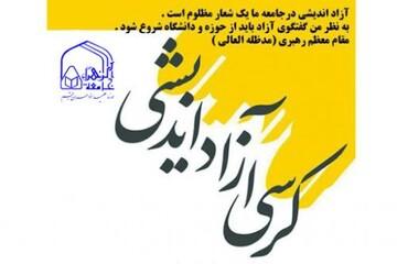 روند درخواست برگزاری کرسیهای آزاداندیشی حوزوی اعلام شد