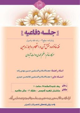 پایاننامه «سلامت بدن در قرآن و روایات» دفاع میشود