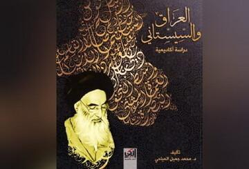 """کتاب """"عراق و سیستانی"""" منتشر شد"""