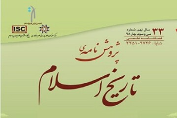 پژوهشنامه تاریخ اسلام در ایستگاه ۳۳