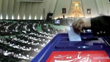 درحال به روز رسانی/ اسامی مستأجران خانه ملت از ۱۹۶ حوزه انتخابیه کشور